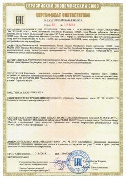 Сертификат Inter